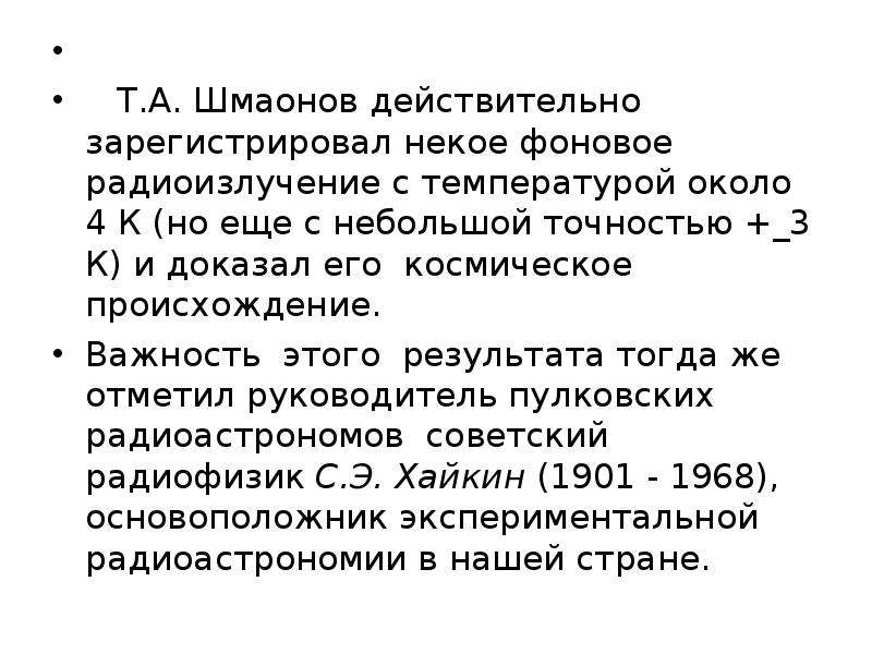 Т. А. Шмаонов действительно зарегистрировал некое фоновое радиоизлучение с температурой около 4 К (н