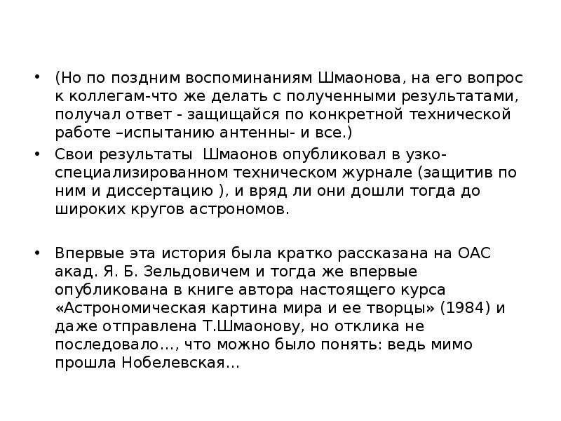 (Но по поздним воспоминаниям Шмаонова, на его вопрос к коллегам-что же делать с полученными результа
