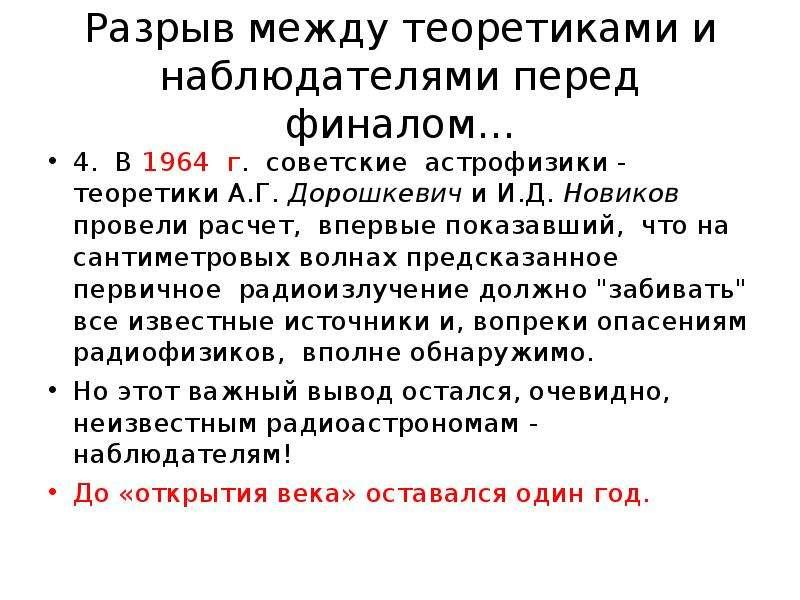 Разрыв между теоретиками и наблюдателями перед финалом… 4. В 1964 г. советские астрофизики - теорети