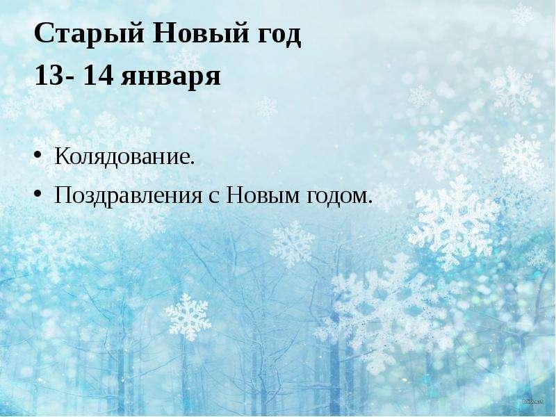 Старый Новый год 13- 14 января Колядование. Поздравления с Новым годом.