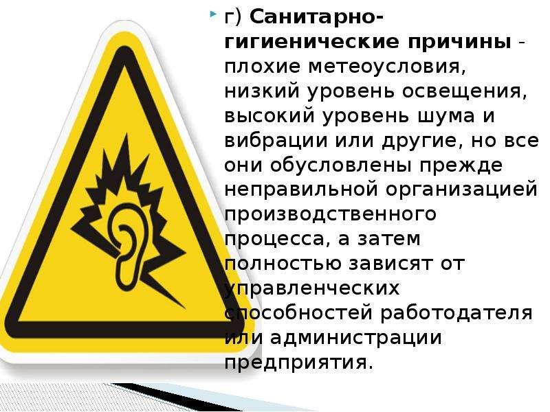 г) Санитарно-гигиенические причины - плохие метеоусловия, низкий уровень освещения, высокий уровень