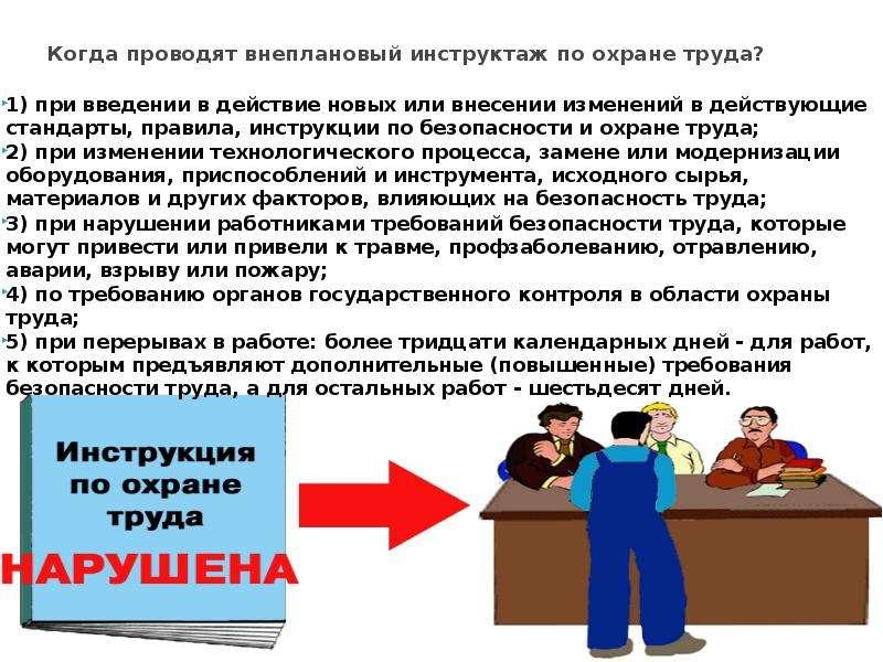 Когда проводят внеплановый инструктаж по охране труда? 1) при введении в действие новых или внесении