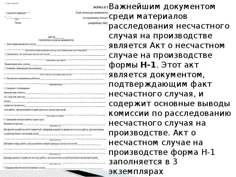 Важнейшим документом среди материалов расследования несчастного случая на производстве является Акт