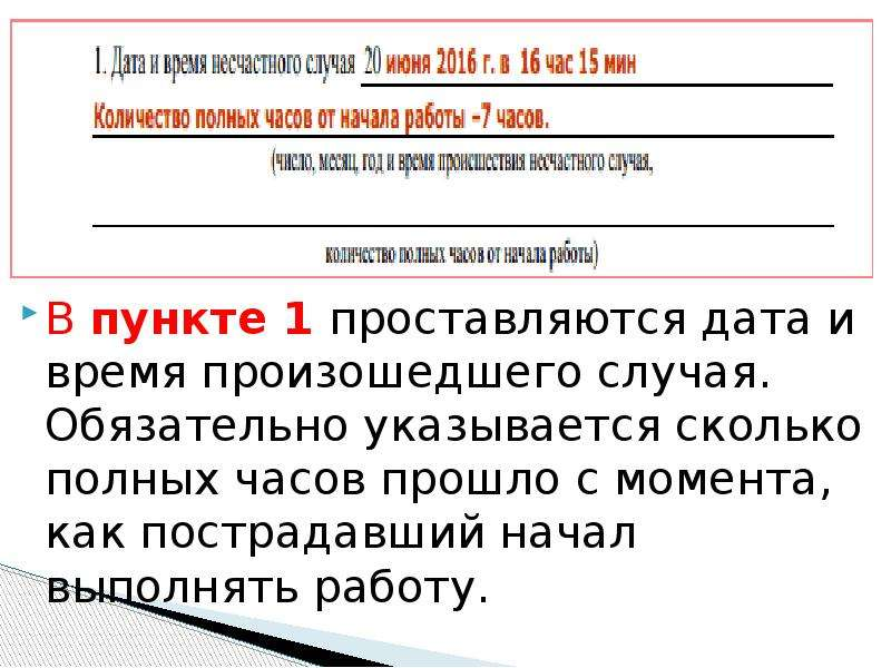 В пункте 1 проставляются дата и время произошедшего случая. Обязательно указывается сколько полных ч