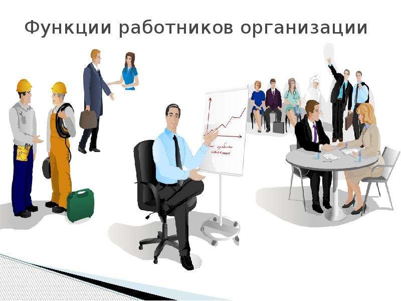 Функции работников организации