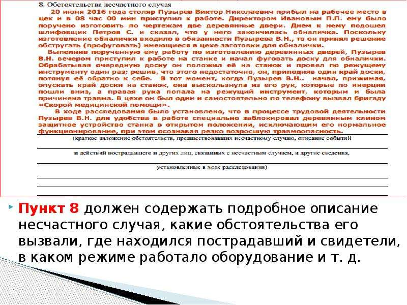 Пункт 8 должен содержать подробное описание несчастного случая, какие обстоятельства его вызвали, гд
