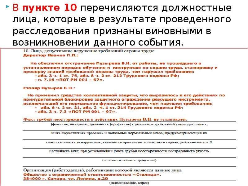 В пункте 10 перечисляются должностные лица, которые в результате проведенного расследования признаны