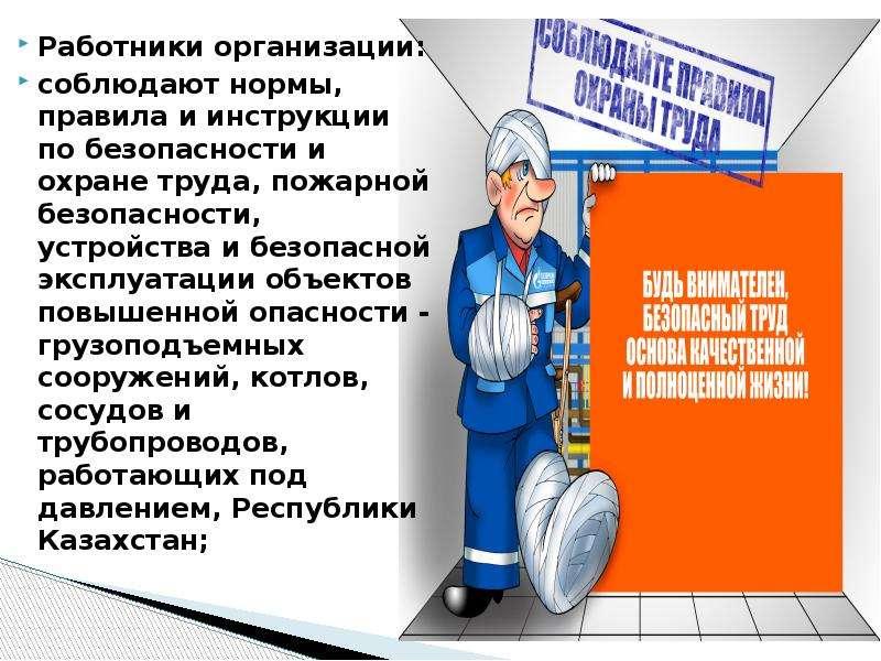 Работники организации: Работники организации: соблюдают нормы, правила и инструкции по безопасности
