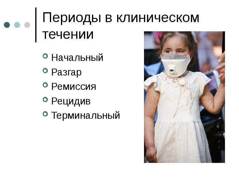 Периоды в клиническом течении Начальный Разгар Ремиссия Рецидив Терминальный
