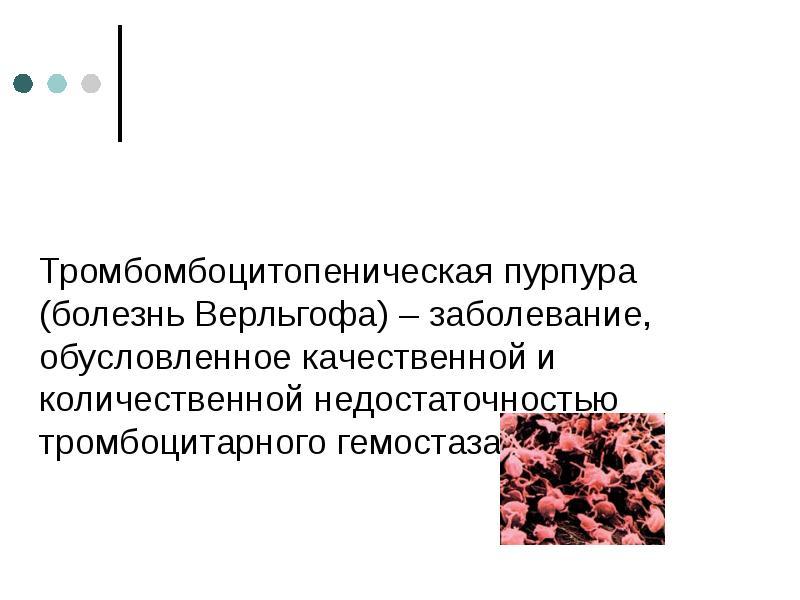 Тромбомбоцитопеническая пурпура (болезнь Верльгофа) – заболевание, обусловленное качественной и коли