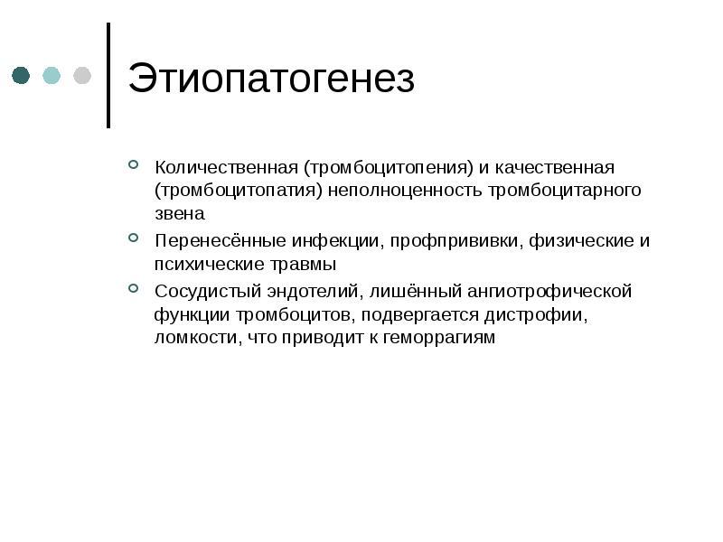 Этиопатогенез Количественная (тромбоцитопения) и качественная (тромбоцитопатия) неполноценность тром