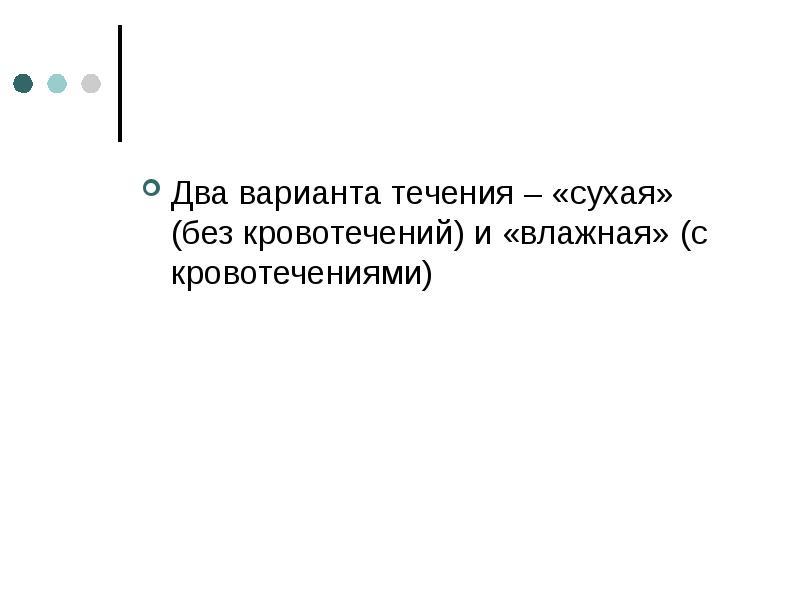 Два варианта течения – «сухая» (без кровотечений) и «влажная» (с кровотечениями)