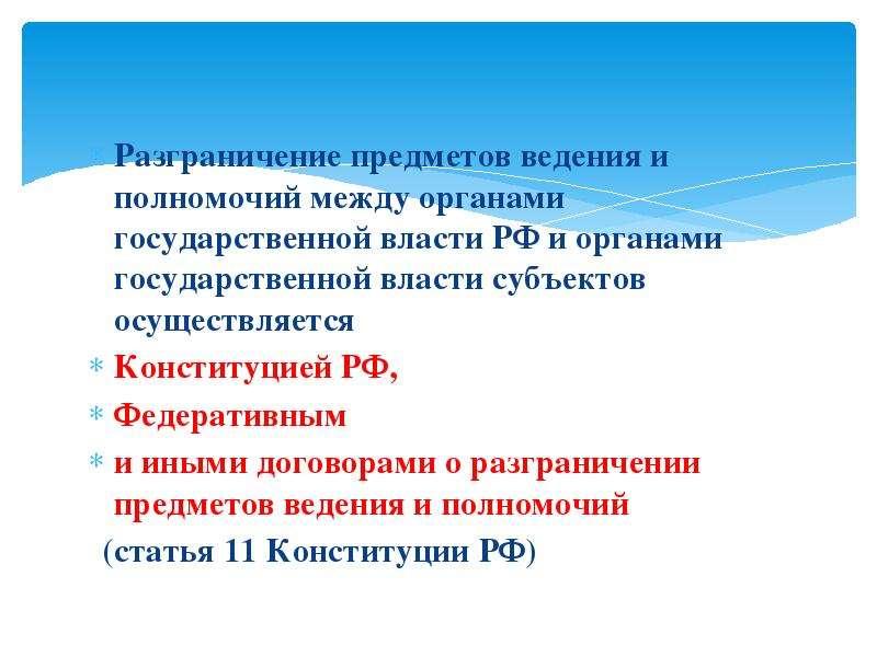 Разграничение предметов ведения и полномочий между органами государственной власти РФ и органами гос