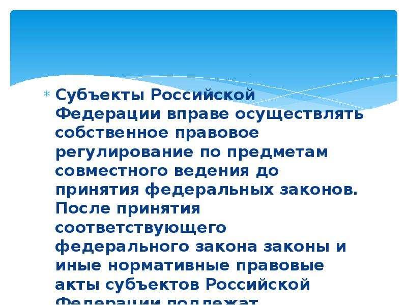 Субъекты Российской Федерации вправе осуществлять собственное правовое регулирование по предметам со