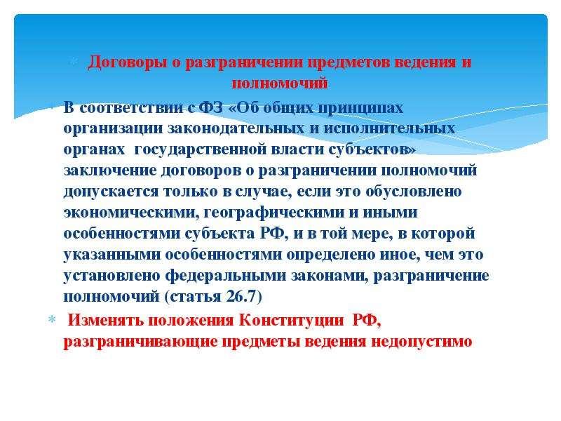 Договоры о разграничении предметов ведения и полномочий В соответствии с ФЗ «Об общих принципах орга