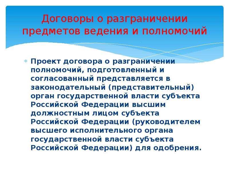 Договоры о разграничении предметов ведения и полномочий Проект договора о разграничении полномочий,