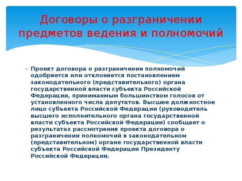 Договоры о разграничении предметов ведения и полномочий Проект договора о разграничении полномочий о