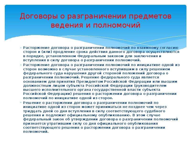 Договоры о разграничении предметов ведения и полномочий Расторжение договора о разграничении полномо