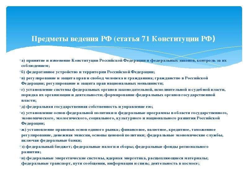 Предметы ведения РФ (статья 71 Конституции РФ) а) принятие и изменение Конституции Российской Федера