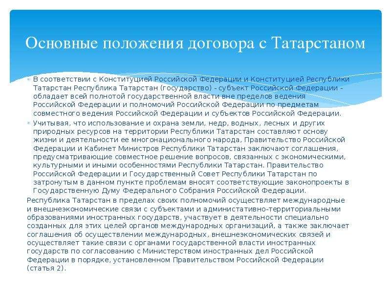 Основные положения договора с Татарстаном В соответствии с Конституцией Российской Федерации и Конст