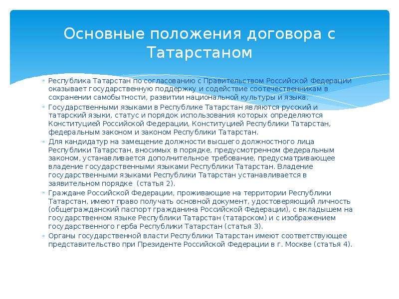 Основные положения договора с Татарстаном Республика Татарстан по согласованию с Правительством Росс