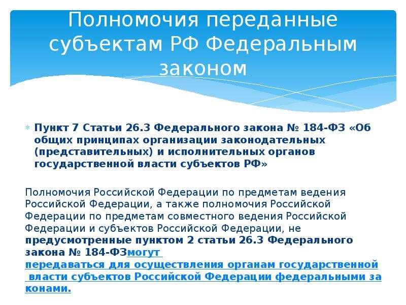 Полномочия переданные субъектам РФ Федеральным законом Пункт 7 Статьи 26. 3 Федерального закона № 18