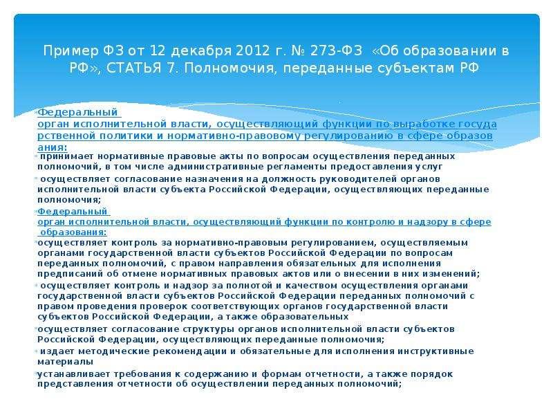 Пример ФЗ от 12 декабря 2012 г. № 273-ФЗ «Об образовании в РФ», СТАТЬЯ 7. Полномочия, переданные суб