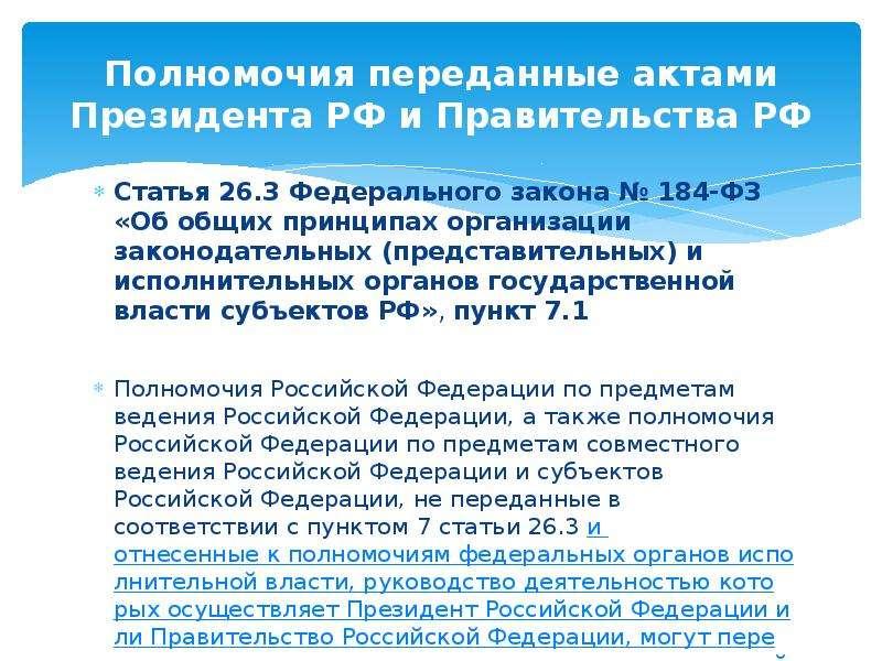 Полномочия переданные актами Президента РФ и Правительства РФ Статья 26. 3 Федерального закона № 184