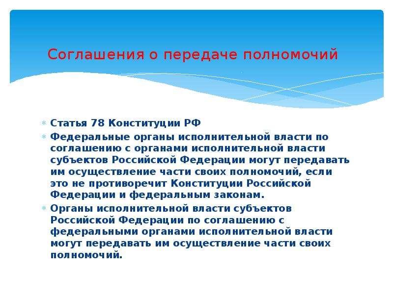 Соглашения о передаче полномочий Статья 78 Конституции РФ Федеральные органы исполнительной власти п