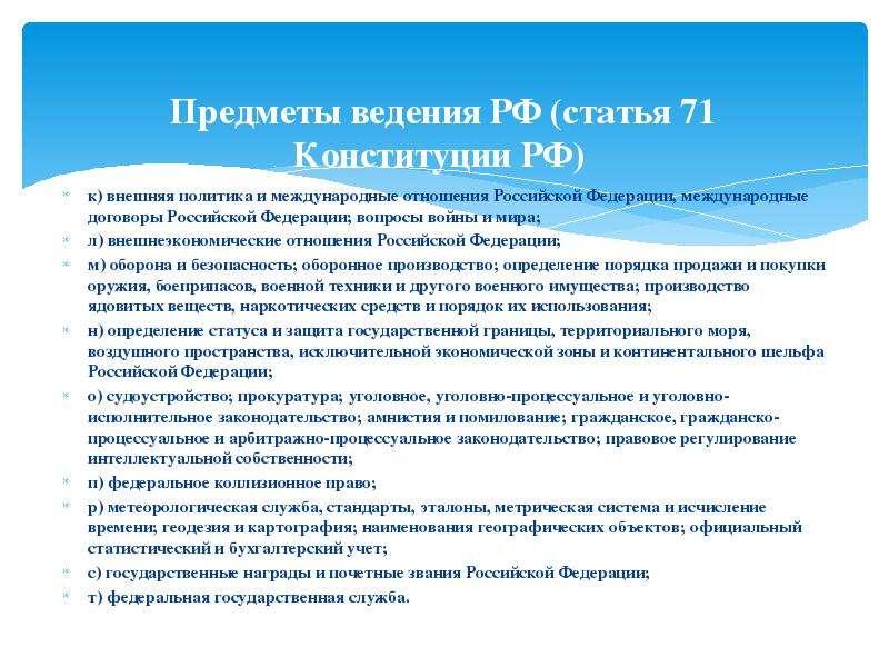 Предметы ведения РФ (статья 71 Конституции РФ) к) внешняя политика и международные отношения Российс