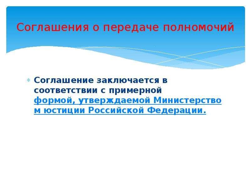 Соглашения о передаче полномочий Соглашение заключается в соответствии с примерной формой, утверждае