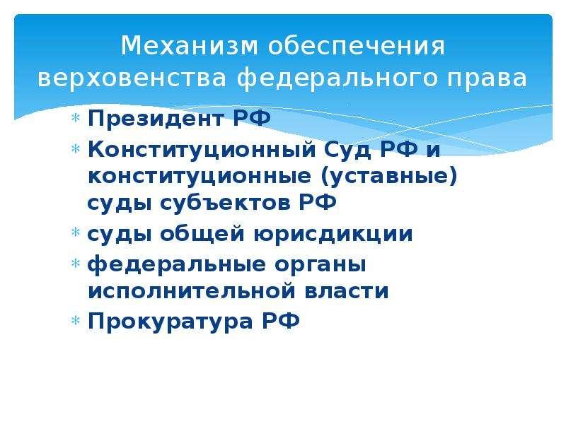 Механизм обеспечения верховенства федерального права Президент РФ Конституционный Суд РФ и конституц