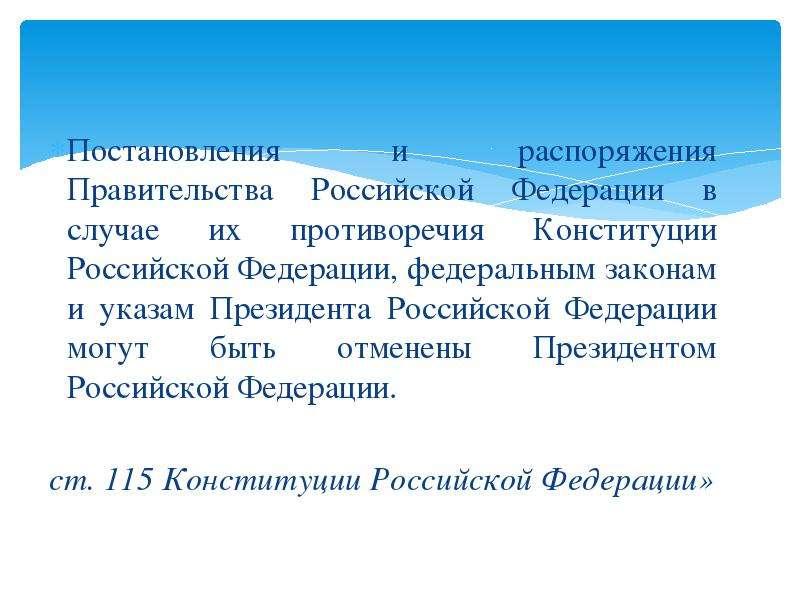 Постановления и распоряжения Правительства Российской Федерации в случае их противоречия Конституции