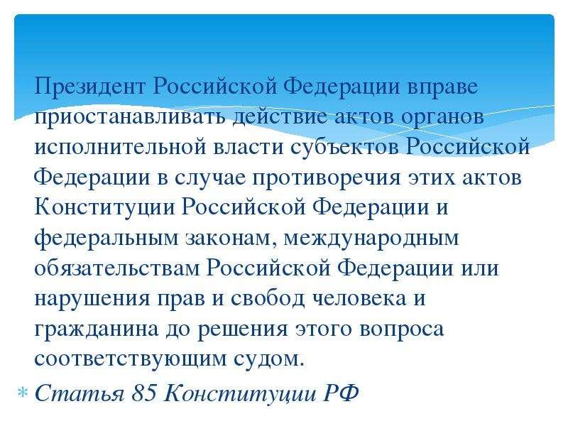 Президент Российской Федерации вправе приостанавливать действие актов органов исполнительной власти