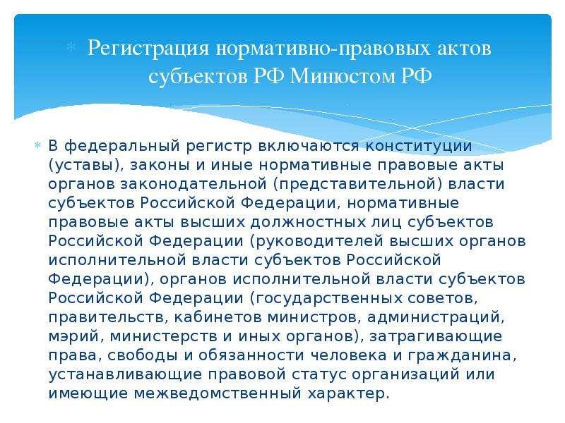 Регистрация нормативно-правовых актов субъектов РФ Минюстом РФ Регистрация нормативно-правовых актов