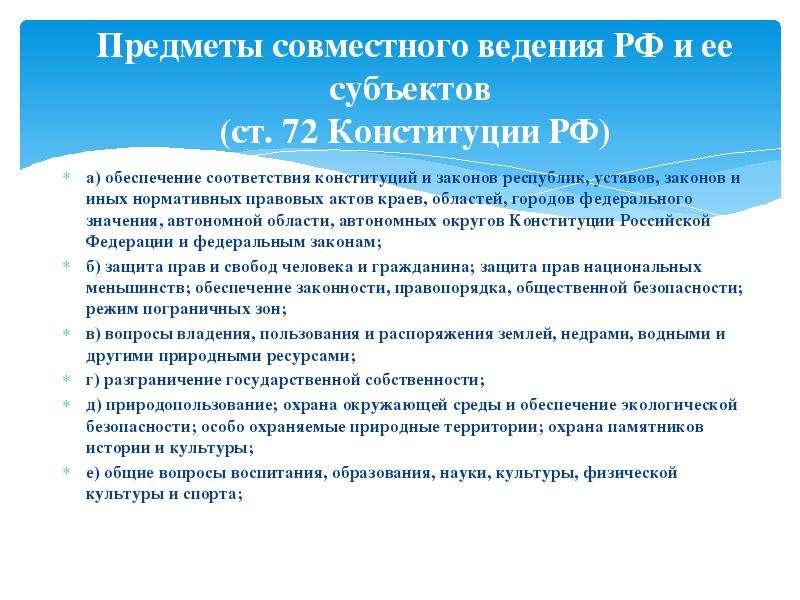 Предметы совместного ведения РФ и ее субъектов (ст. 72 Конституции РФ) а) обеспечение соответствия к