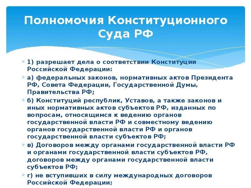 Полномочия Конституционного Суда РФ 1) разрешает дела о соответствии Конституции Российской Федераци