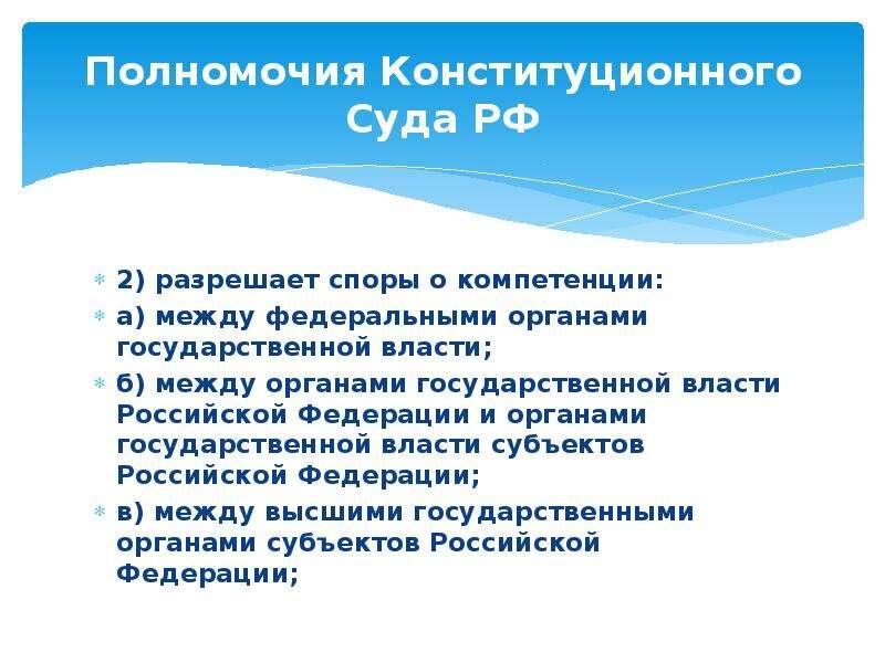 Полномочия Конституционного Суда РФ 2) разрешает споры о компетенции: а) между федеральными органами