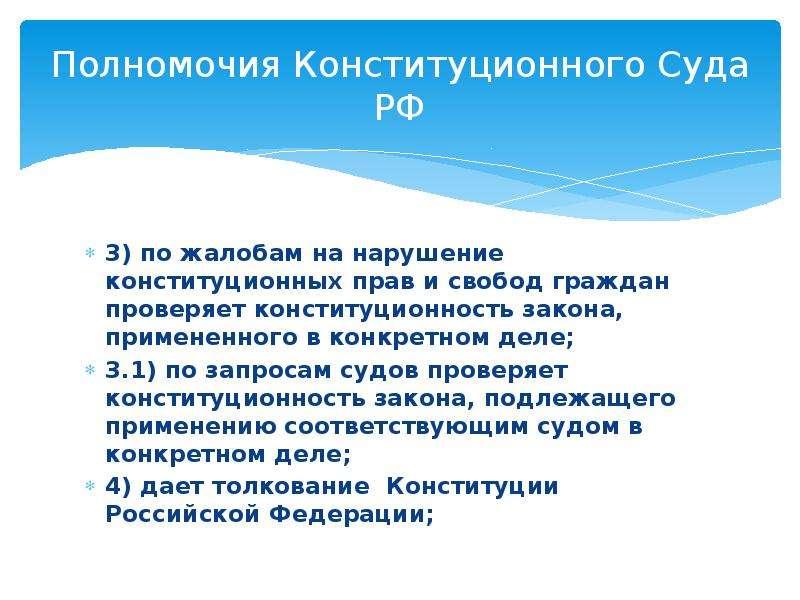 Полномочия Конституционного Суда РФ 3) по жалобам на нарушение конституционных прав и свобод граждан