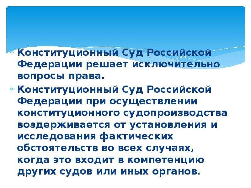 Конституционный Суд Российской Федерации решает исключительно вопросы права. Конституционный Суд Рос