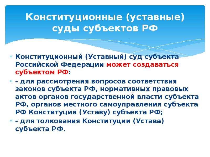 Конституционные (уставные) суды субъектов РФ Конституционный (Уставный) суд субъекта Российской Феде