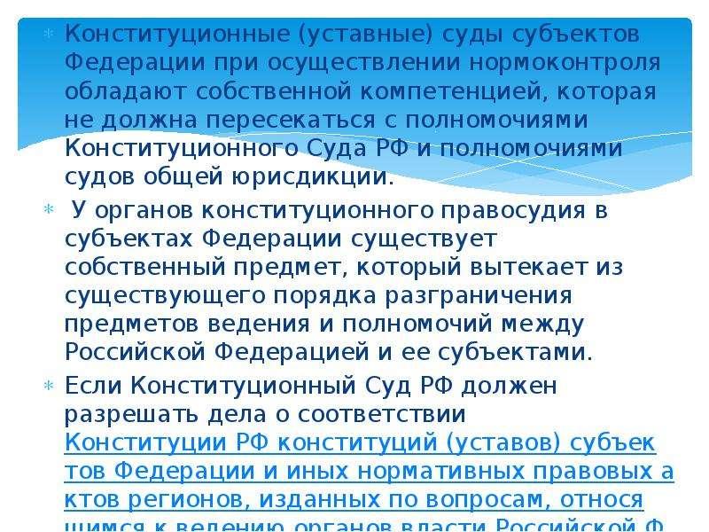 Конституционные (уставные) суды субъектов Федерации при осуществлении нормоконтроля обладают собстве