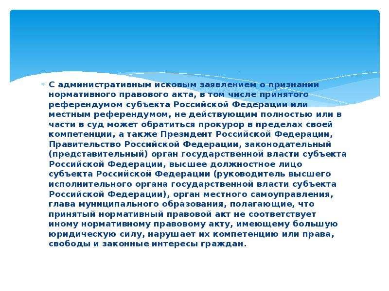 С административным исковым заявлением о признании нормативного правового акта, в том числе принятого