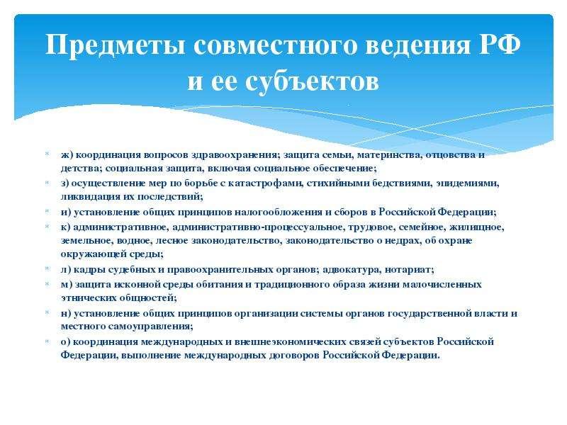 Предметы совместного ведения РФ и ее субъектов ж) координация вопросов здравоохранения; защита семьи