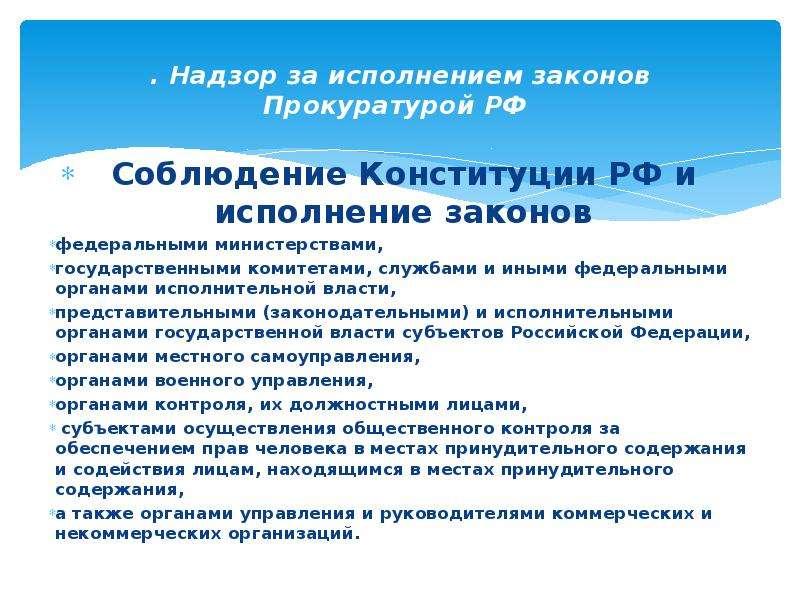 . Надзор за исполнением законов Прокуратурой РФ Соблюдение Конституции РФ и исполнение законов федер