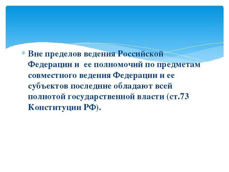 Вне пределов ведения Российской Федерации и ее полномочий по предметам совместного ведения Федерации