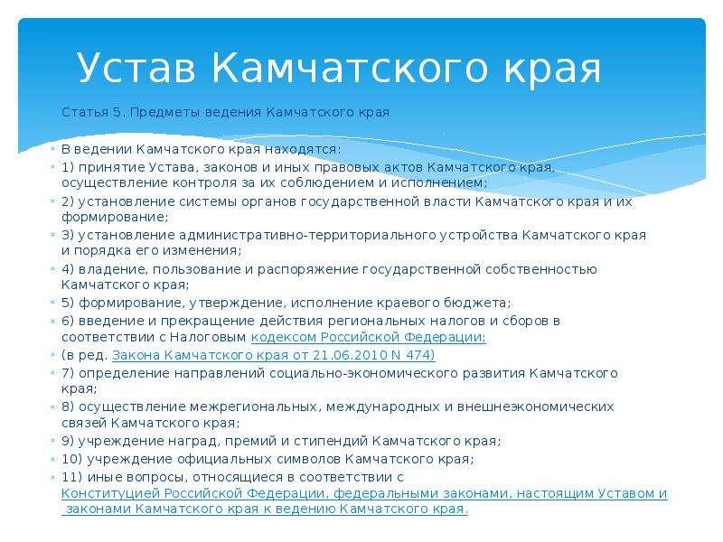 Устав Камчатского края Статья 5. Предметы ведения Камчатского края В ведении Камчатского края находя