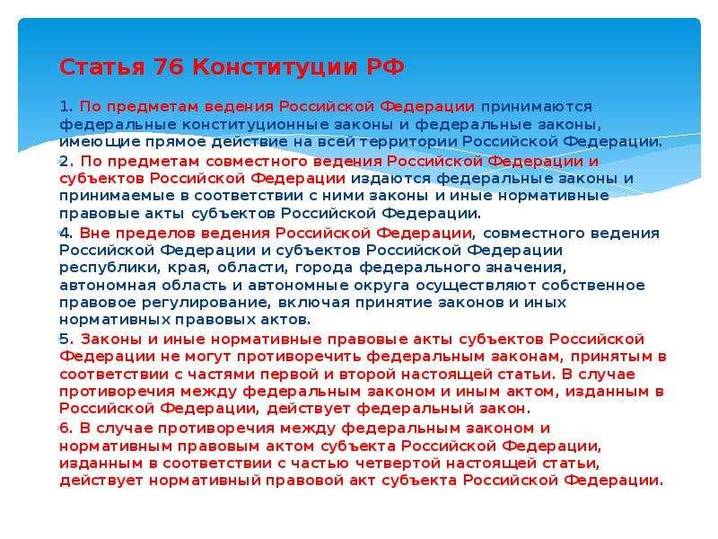 Статья 76 Конституции РФ 1. По предметам ведения Российской Федерации принимаются федеральные консти