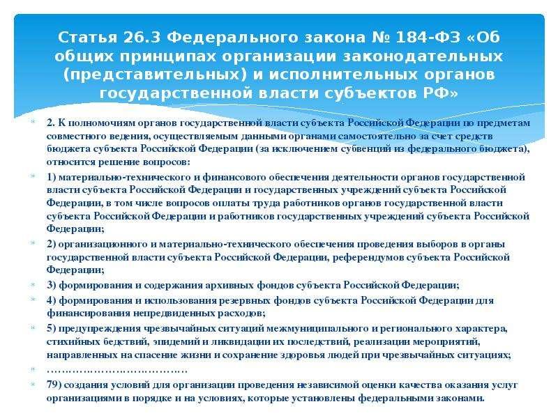 Статья 26. 3 Федерального закона № 184-ФЗ «Об общих принципах организации законодательных (представи