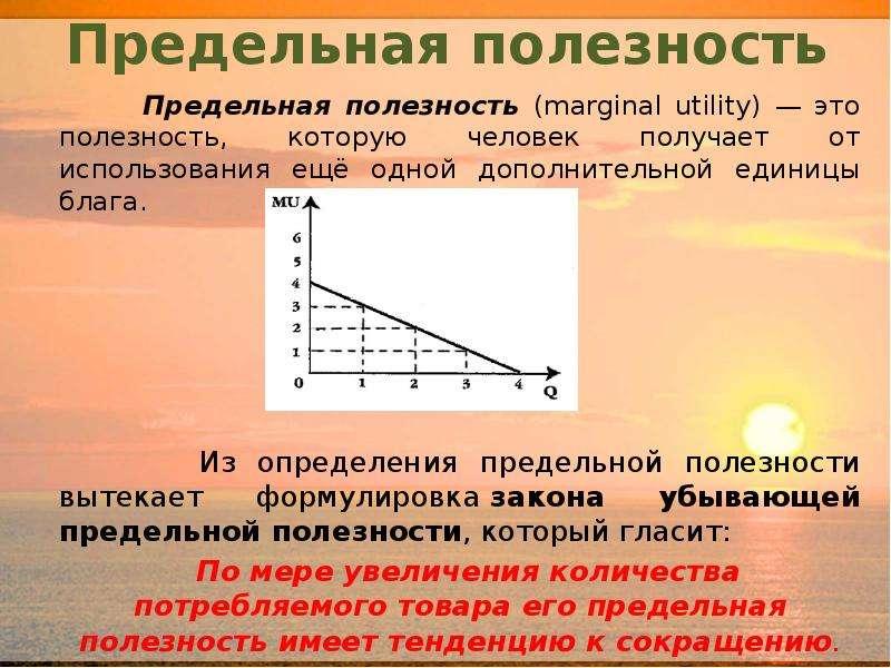 Предельная полезность Предельная полезность (marginal utility) — это полезность, которую человек пол